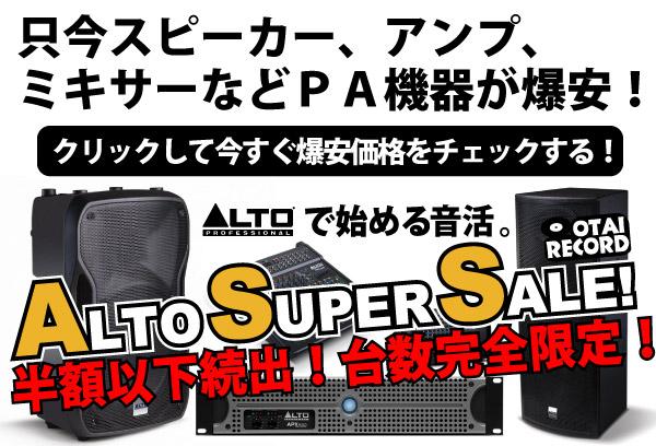 ALTO SUPER SALE実施中!