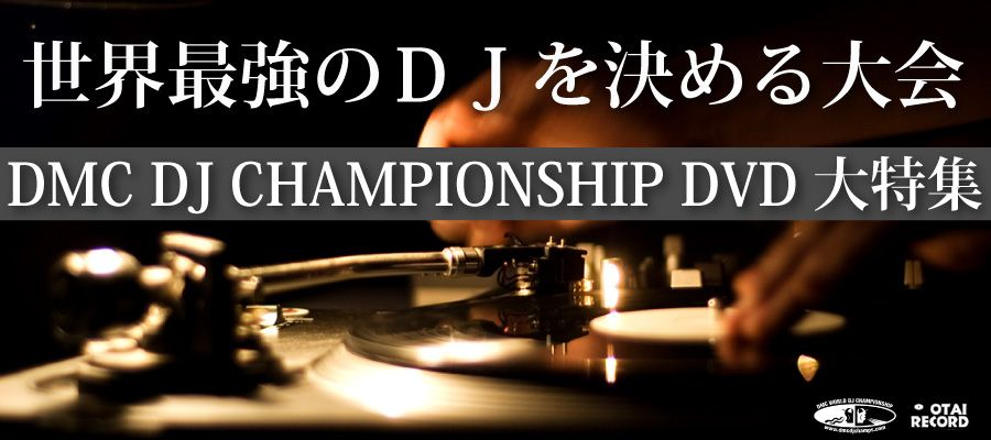 DMC WORLD CHAMPIONSHIP DVD特集