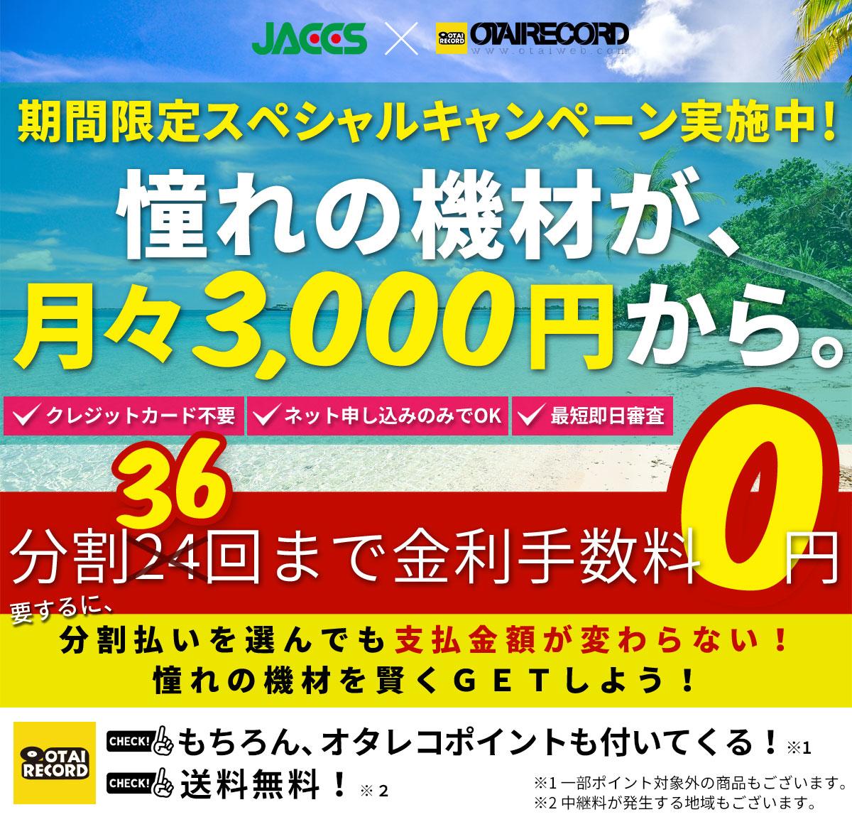 憧れの機材が月々3,000円から。期間限定で分割36回まで金利手数料が0円!