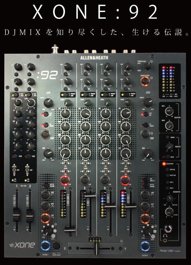 ALLEN&HEATH XONE:92 アレヒ XONE92 アレン&ヒース DJミキサー DJ mixer