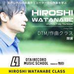 HIROSHI WATANABEクラス 開講しました!
