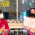 DJ SHOTA先生の紹介!