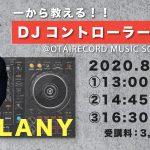 スクール初!!DJコントローラーセミナーを開催します。