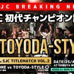 SJC初代チャンピオンはDJ TOYODA-STYLEに決定。