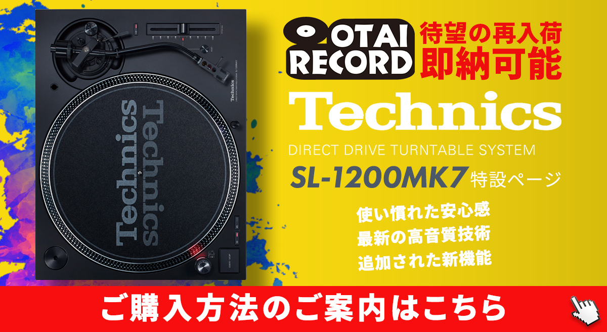 DJから長年支持されている業界定番のターンテーブル。満を持して、最新モデルTechnics SL-1200MK7絶賛発売中!