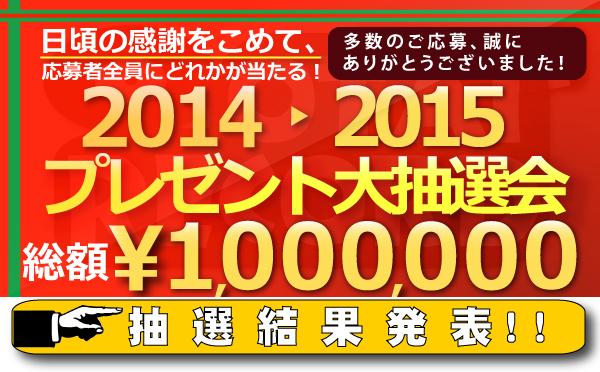 2014-2015 �v���[���g�L�����y�[��