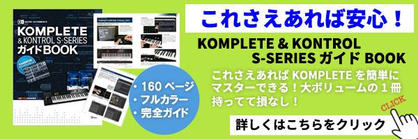 KOMPLETE & KONTROL S-SERIES ガイドBOOK