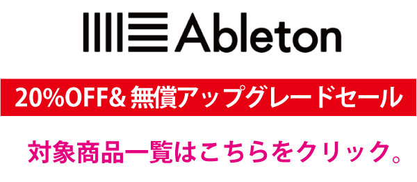 ableton live sale一覧を見る