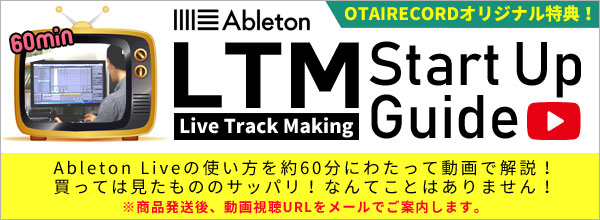 Ableton Live Track Making Start Up Guide