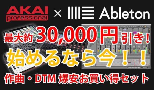 AKAI Ableton Special Sale!