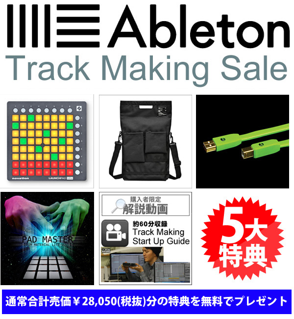 Ableton Live Sale