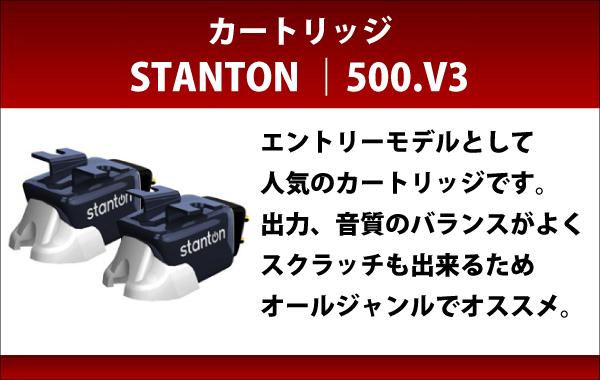 STANTON 500.V3
