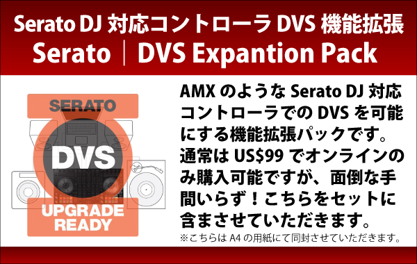 Serato DVS Expantion Pack