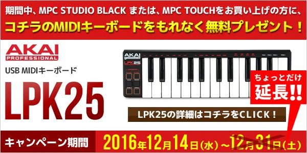 AKAI LPK25無料プレゼント!