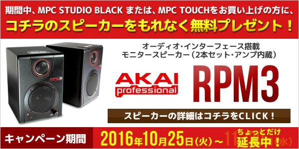 AKAI RPM3無料プレゼント!