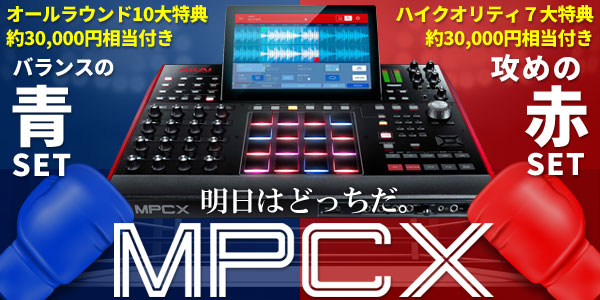 MPC X 超豪華特典付きセット