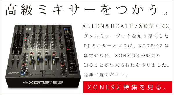 ALLEN & HEATH XONE:92 DB4特集ページ