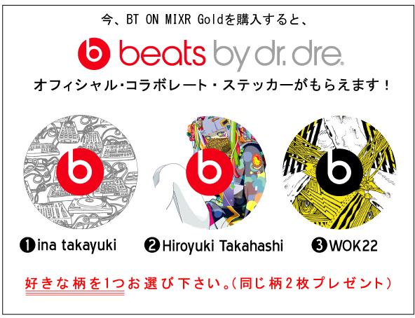 Beats Mixr Gold
