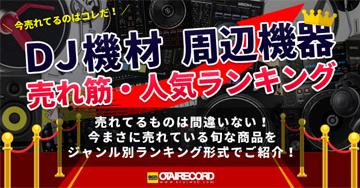 DJ機材周辺機器売れ筋ランキング