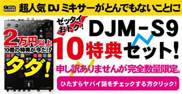 DJM-S9 10特典セット