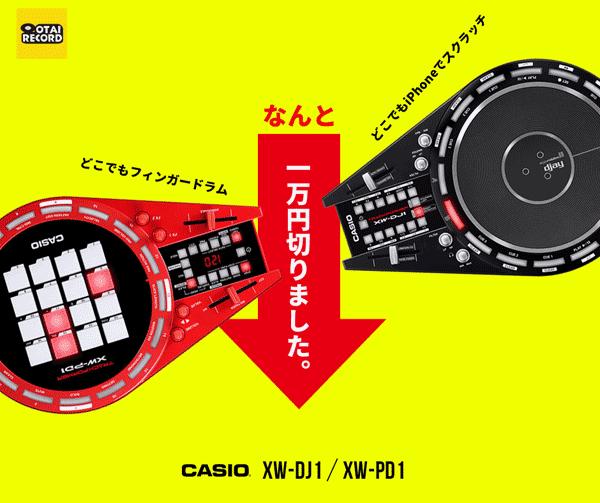 CASIO XW-DJ1 / XW-PD1