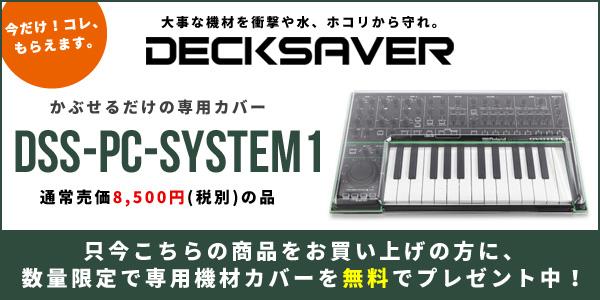 専用機材カバーDECK SAVER数量限定無料プレゼント!