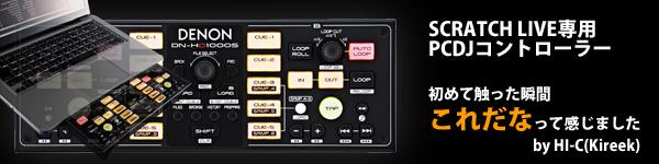 DN-HC1000S DENON