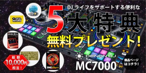 DENON MC7000 5大特典