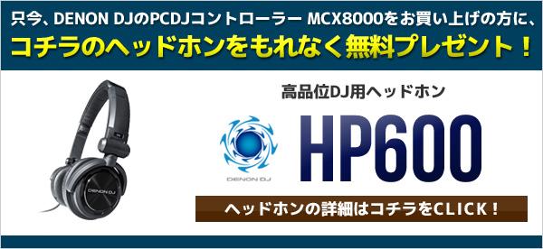 DENON DJ HP600無料プレゼント!