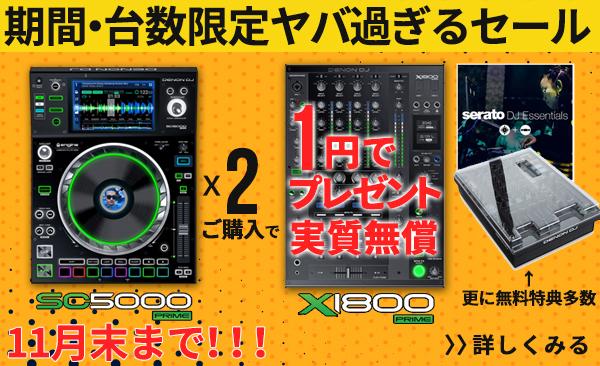 【約20万円お買い得!】SC5000 PRIME 2台セットでご購入すると、X1800 PRIME実質無償プレゼント!