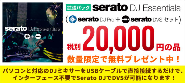SERATO DJ ESSENTIALS無料プレゼント!