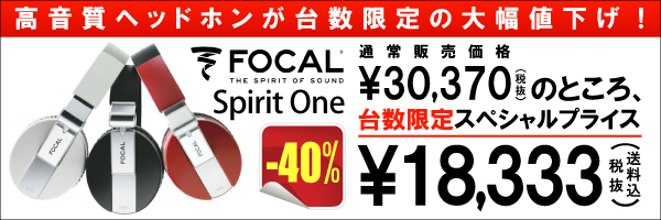 FOCAL Spirit One