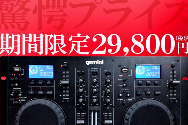 CDM-4000が数量限定で29,800円!