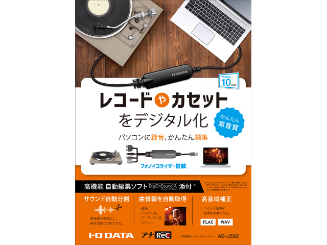 I-O DATA AD-USB2