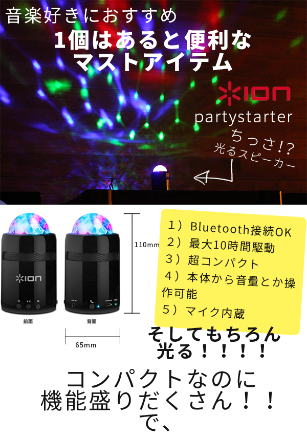 ION Audio Party Starter