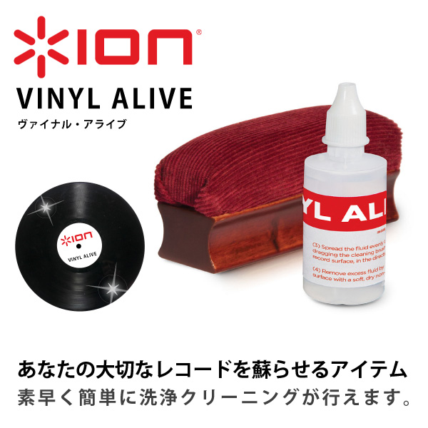 ION Audio VINYL ALIVE