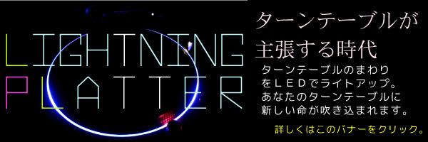 LIGHTNING PLATTER