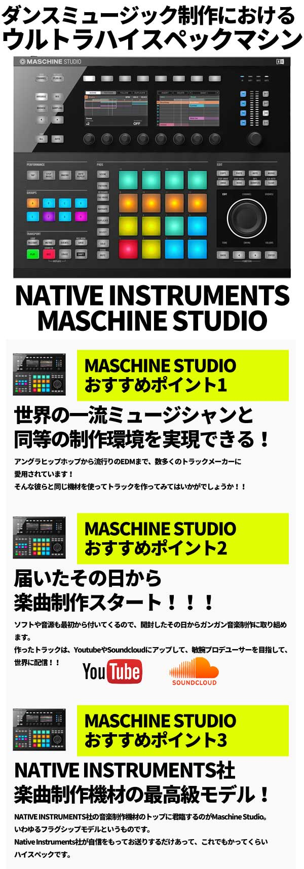 MASCHINE STUDIO SUPER SALE