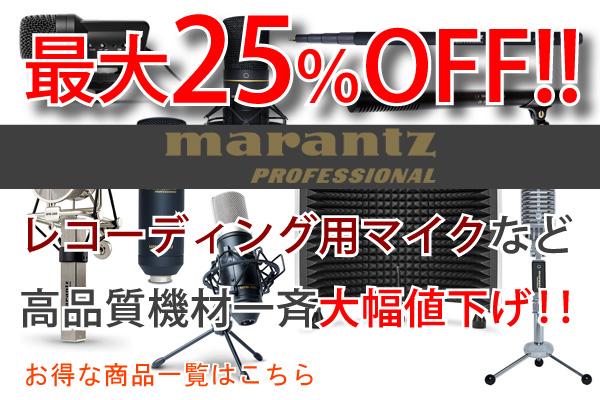 marantz PROFESSIONAL プライスダウン!