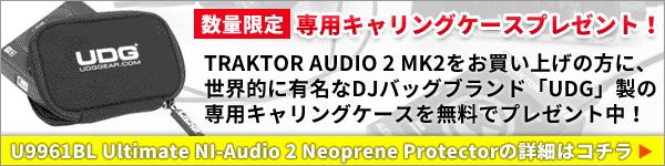数量限定UDG製キャリングケース無料プレゼント!