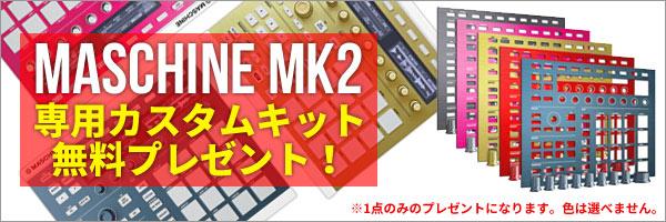数量限定!MASCHINE MK2専用カスタムキットプレゼント!