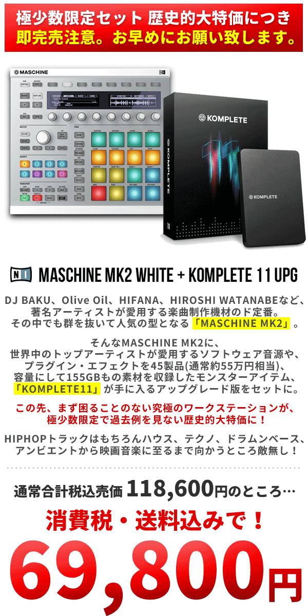 数量限定!MASCHINE MK2+KOMPLETE11UPGセット!