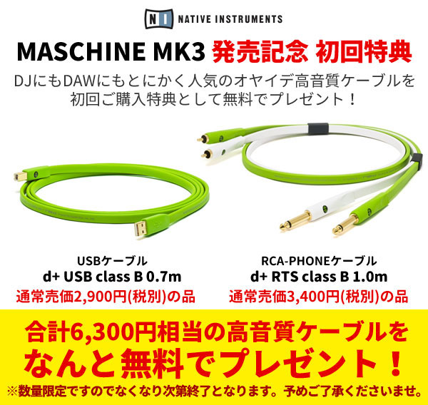 Native Instruments MASCHINE MK3 予約特典