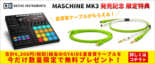NATIVE INSTRUMENTS MASCHINE MK3予約特典
