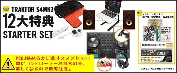 TRAKTOR KONTROL S4 MK3 12大特典セット