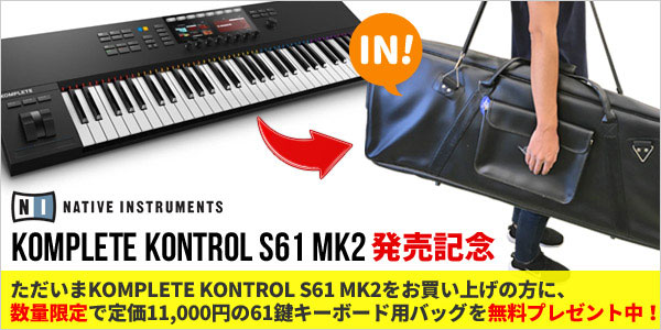KOMPLETE KONTROL S61MK2を安全に持ち運べるキーボードケース数量限定無料プレゼント!