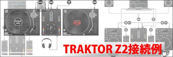 TRAKTOR Z2 接続例