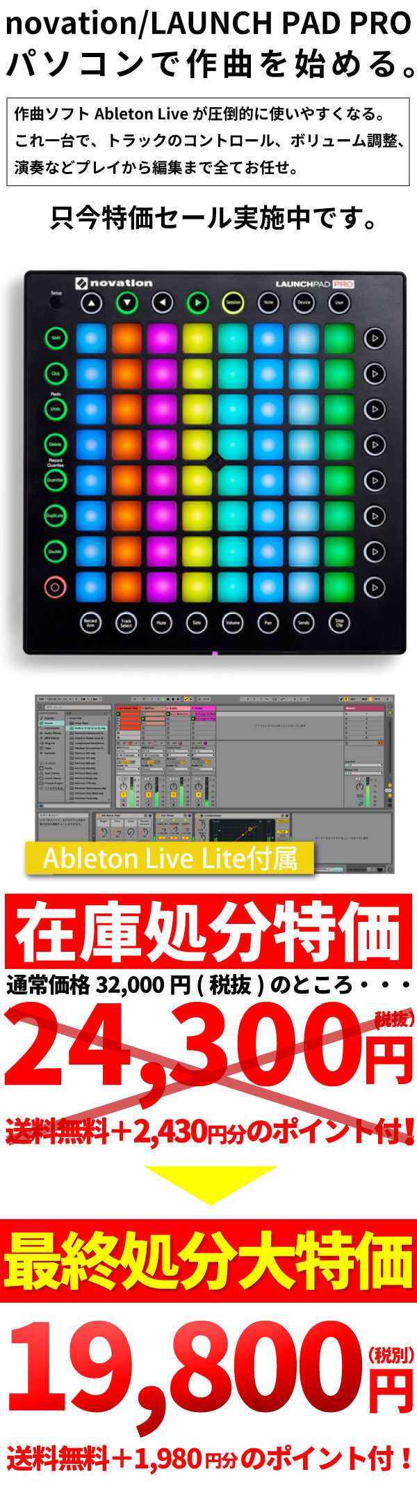 novation launch pad pro sale