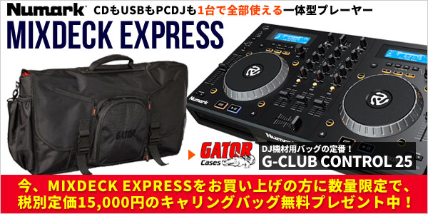 MIXDECK EXPRESSにぴったりのキャリングバッグ数量限定無料プレゼント!