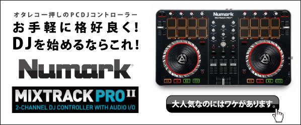 PCDJ�R���g���[���[ �������� MixTrack ProII